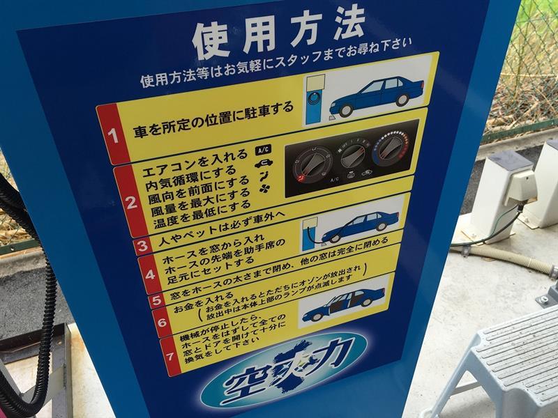 洗車場にあった「オゾン除菌脱臭機」を試してみる