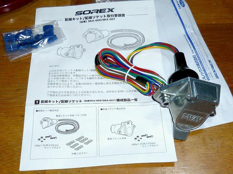 エディックス : SOREX(ソレックス)、SRX-006 配線キット@ヒッチメンバー用