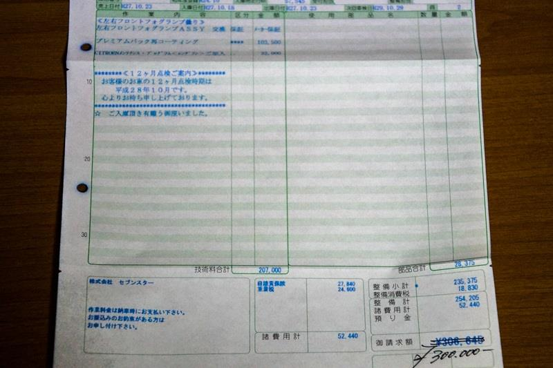 DS4初車検