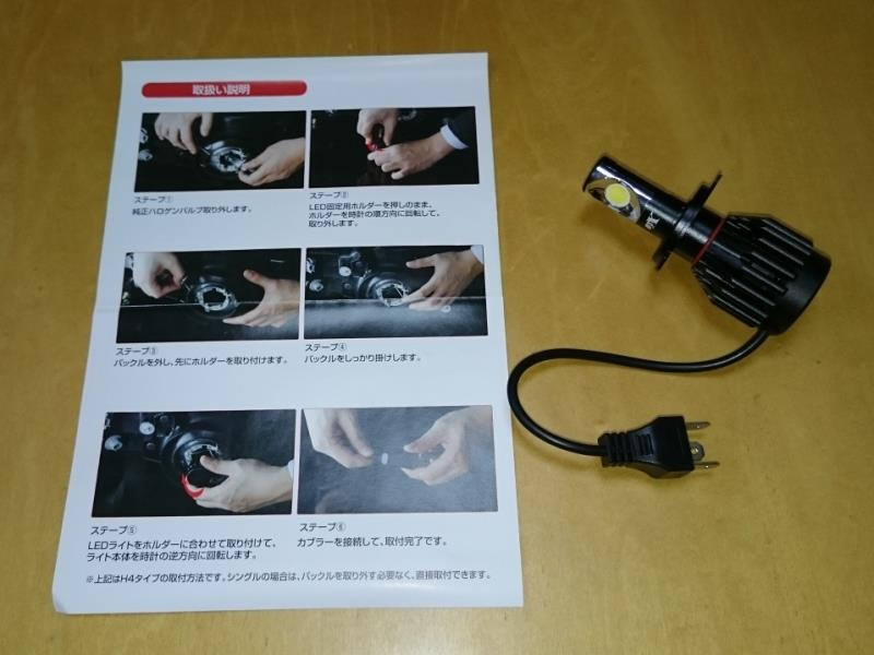 GSX-R ヘッドライトのLED化。