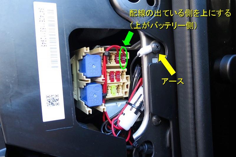 スマホ用USB電源取り出し位置変更