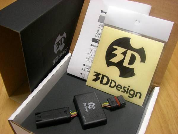 3D Design ブースターチップ