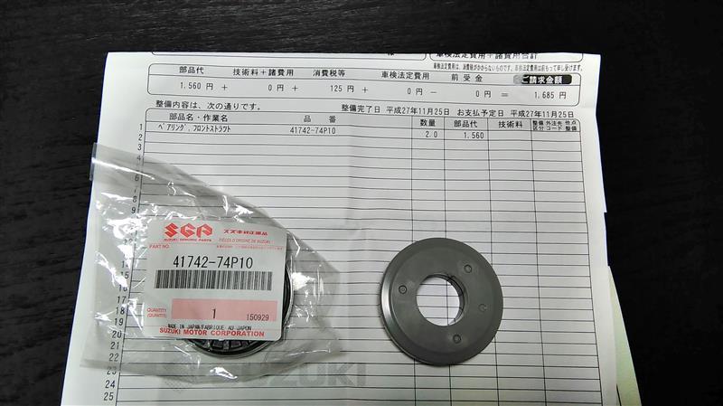 HA36アルト 車高調取り付け (後編)