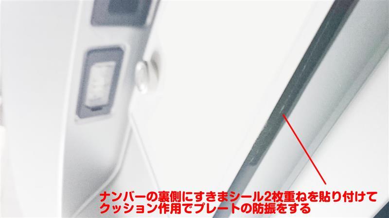 F30 リアナンバーのビビリ音対策 防音・防振