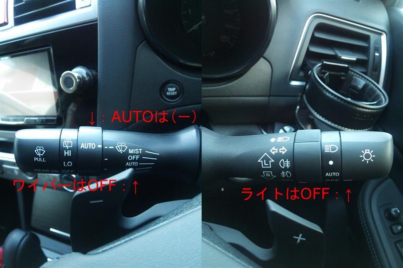 備忘録:ワイパー雨滴感→車速感へ変更