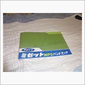 ミゼットMP5ハンドブック(コピー)