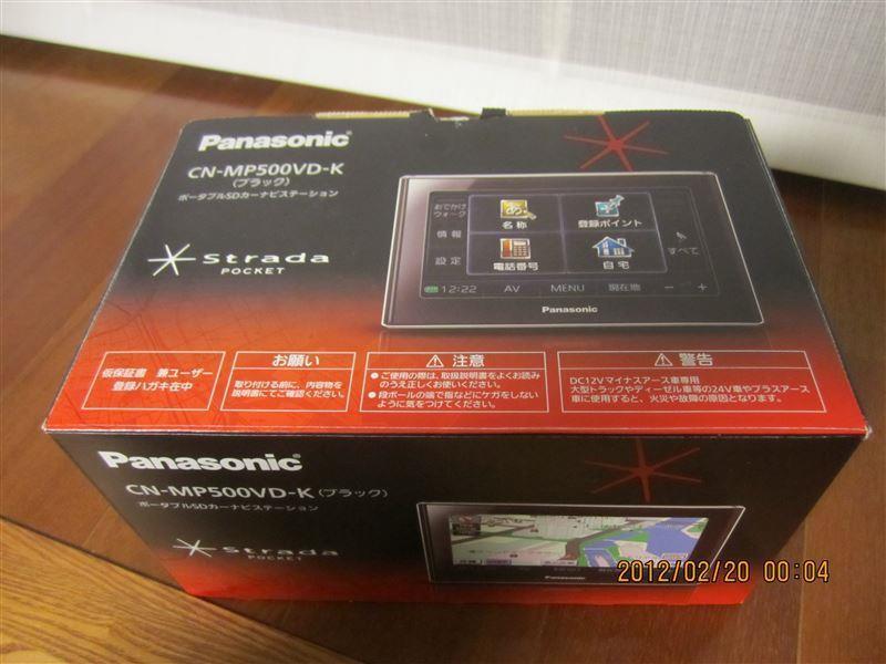 2015年度版地図更新(Panasonic CN-MP500VD-K)