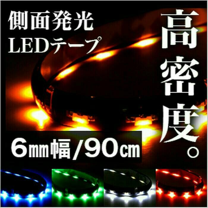 LEDテープは楽天で購入しました。<br /> 整備手帳を参考に、私は90cmのものを購入。