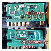 【LED取外し作業】<br /> ハンダ線を直接コテに当てて溶けるくらい、<br /> ハンダコテをしっかり温めてから作業します。<br /> <br /> ピンセットでLEDを軽く引きながら、<br /> 片足にコテを当ててハンダを溶かします。<br /> <br /> 片足が浮いたら反対側も同作業。<br /> <br /> 外すLEDは不要になるので、<br /> 多少熱を加えてもOK。<br /> <br /> ■参考知識<br /> http://www.sousin.net/design/sousin/contents/smd_led.htm<br /> <br /> 1608サイズの場合は小さいので、<br /> ■1608ミニLED打ち替え<br /> http://minkara.carview.co.jp/userid/2520514/car/2063726/3530600/note.aspx<br /> を参照下さい。
