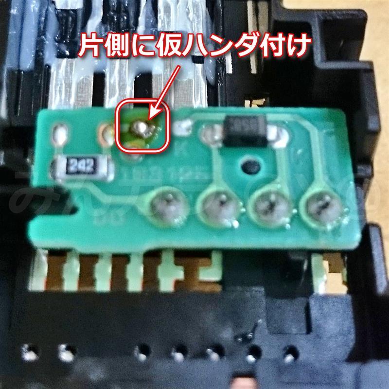 LED打ち替え作業 コテ1本ver 全箇所リンク付き