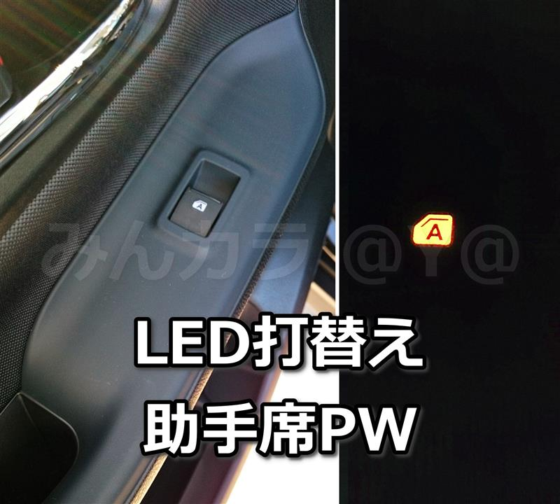 助手席PWスイッチ LED打ち替え