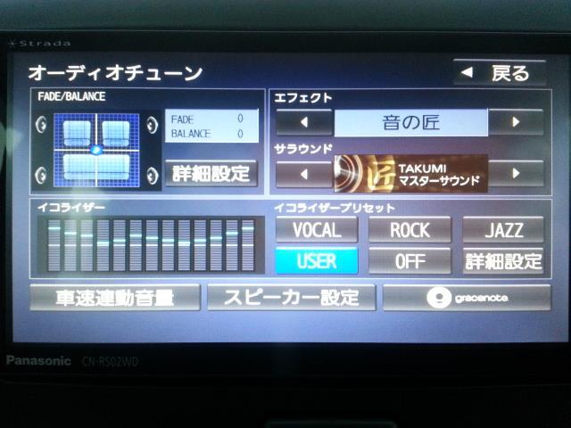 ナビもスピーカーも付けたことですし、CN-RS02WDのオーディオチューンをしてみよう。<br /> <br /> 簡単に説明すると・・・<br /> <br /> ①エフェクト・・・「音の匠」「DSP」「OFF」の三種類を選択できます。<br /> <br /> 「音の匠」は各音が繊細に、綺麗に聞こえます。<br /> その中のサラウンドとして、<br /> 「匠 マスターサウンド」・・・サウンドスタジオ<br /> 「極 高域強調」・・・シャリシャリ<br /> 「和 会話重視」・・・落ち着いた音<br /> のいずれかを選択できます。<br /> <br /> 「DSP」はライブ感を楽しむモードです。<br /> その中のサラウンドとして、<br /> 「CLUB」「THEATER」「STADIUM」<br /> のいずれかを選択できます。違いは音の広がり方ですね。<br /> <br /> 私は「音の匠」の「匠 マスターサウンド」にしました。<br />