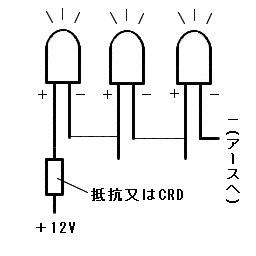 LED自作の基礎知識(^O^)