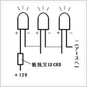 図形を拝借してます( ̄▽ ̄)<br /> <br /> 直列での回路図となります。<br /> <br /> 電流はプラスからマイナスへと<br /> 流れますので<br /> LEDの前に抵抗やCRDを<br /> 入れてあげます(^O^)