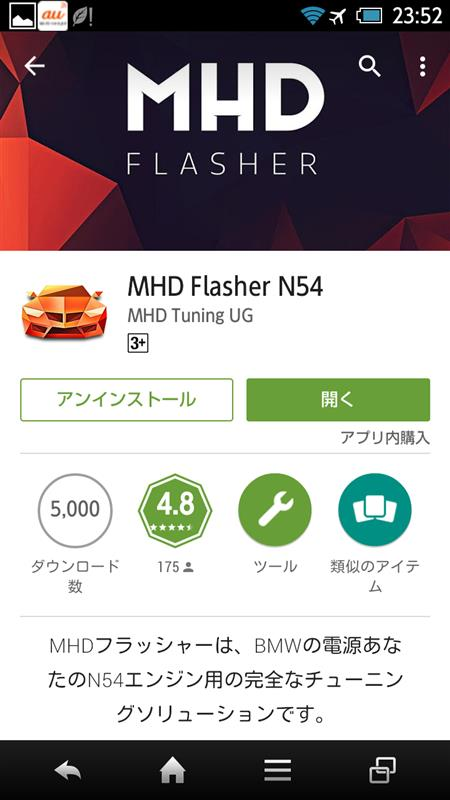 MHD Flasher N54 準備編