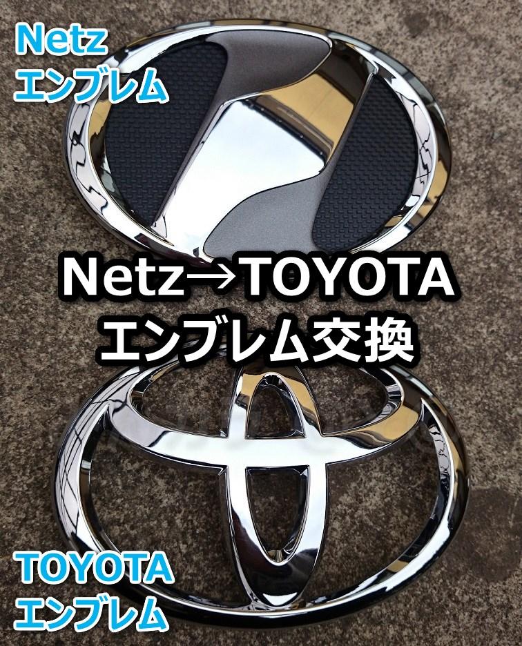 ネッツ→トヨタ フロントエンブレム交換 + ヒートレッドシート 取付け