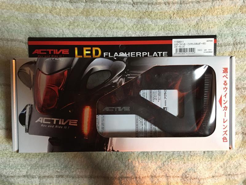 Active製 LEDウインカー導入 & 自作フェンダーレス