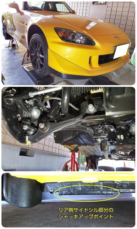 ガレージジャッキでS2000をジャッキアップ(危険性と注意点)