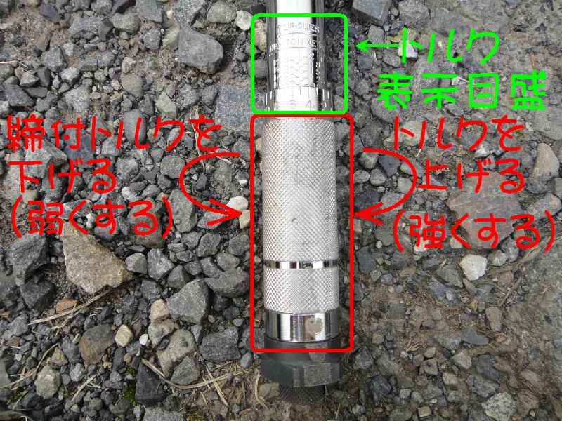 トルクレンチの使い方 エマーソンEM-29