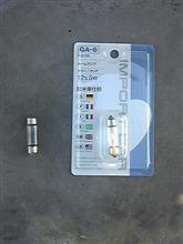 ミニ ナンバー灯の交換のカスタム手順1