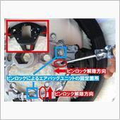 難儀① エアバッグユニット取り外し<br /> <br /> エアバッグユニットは、ロックピンによって3か所(3時・6時・9時の位置)で固定されています。<br /> ロックピンを移動させ、赤丸部分で固定されているエアバッグ部品への引っかかりを外すのですが、コレが目視できないのでなかなか難しいです。<br /> ステアリングの裏側に3か所ある穴からドライバー等を突っ込んで、適当にまさぐるしかありません。<br /> 上手くいくと、ポコンッとエアバッグユニットが浮きます。<br /> 下(6時の位置)が比較的外しやすいので、その時の感触・手応えを参考に、サイド(3時・9時の位置)を外すのが良いと思います。<br /> <br /> 個人的には、ハンドルを反時計周りに45度ほど切った状態で作業をすると、全部の箇所で作業が楽な印象でした。<br /> <br /> ※写真はステアリングを取外した後に背面カバーを外し、裏側(コラム側)から撮影したものです。