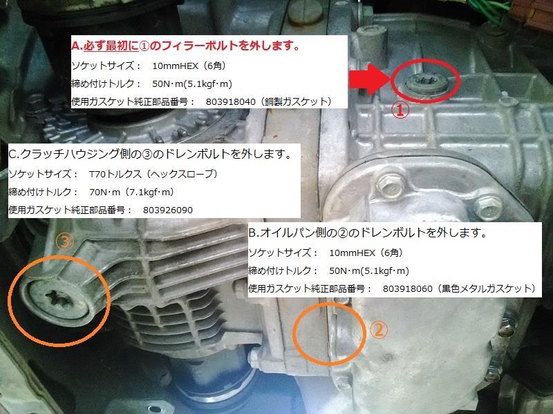 ミッションオイル/フロントデフオイル交換