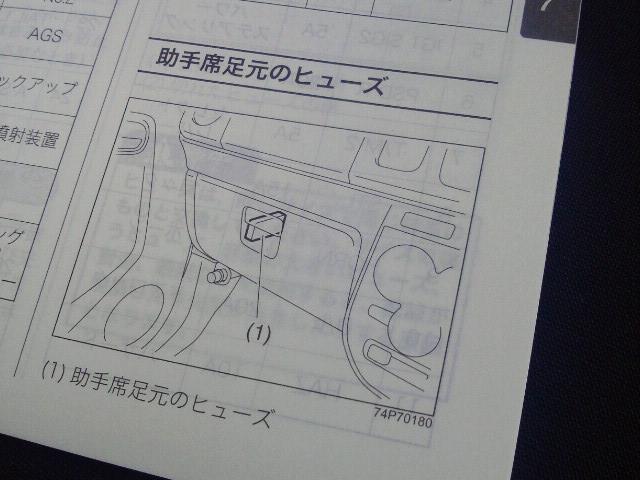 ヒューズ交換(アクセサリーソケット他)