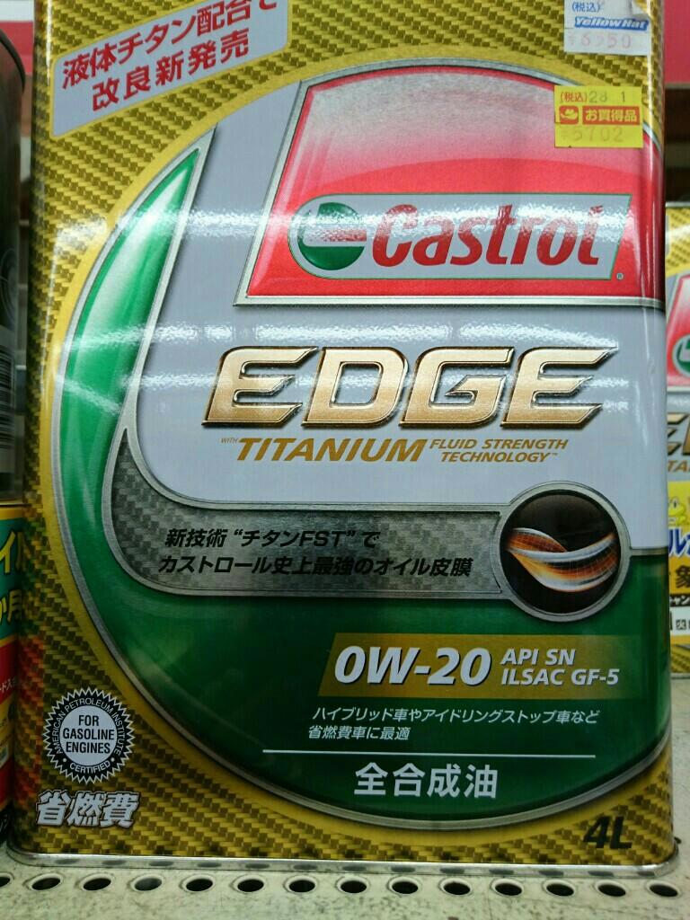 カストロール エッジ 0W-20 SN/GF-5