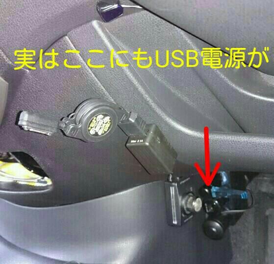 USB電源設置(4月2日)