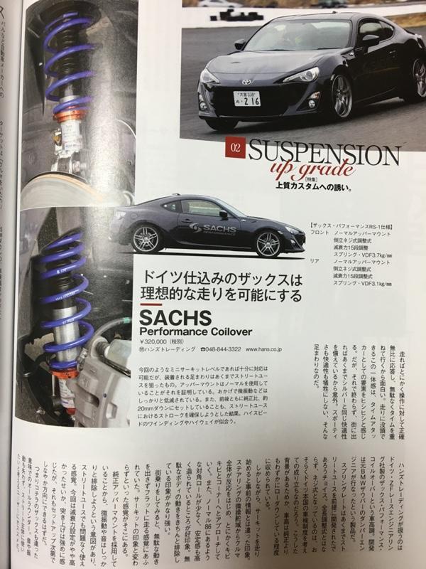 SACHS ザックス ネジ式車高調 取付