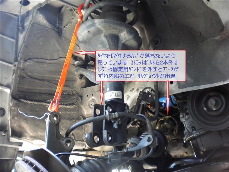 ドライブシャフトブーツ破れ交換(その1取外し編~その2取付編)