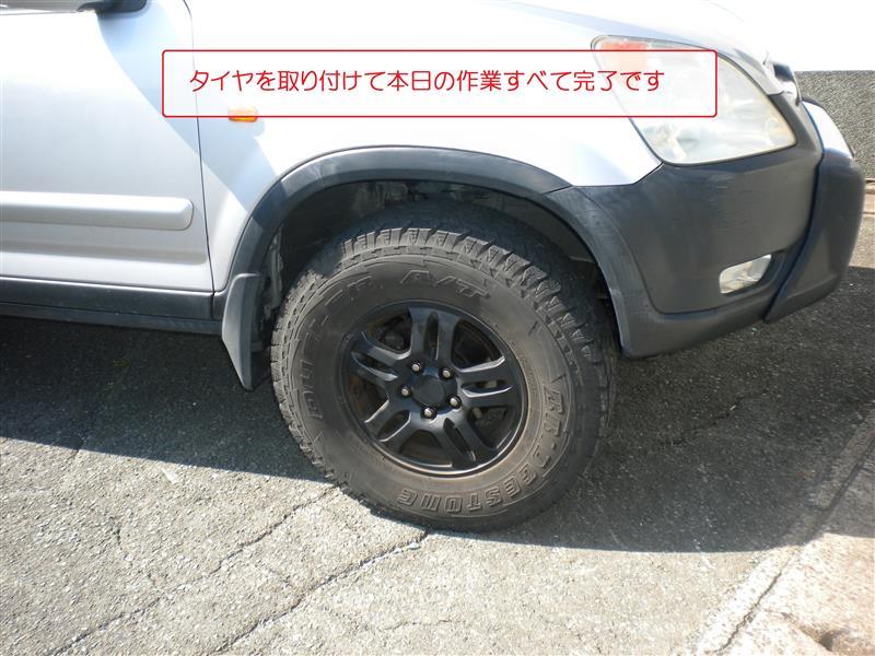 ドライブシャフトブーツ破れ交換(その2取付編)
