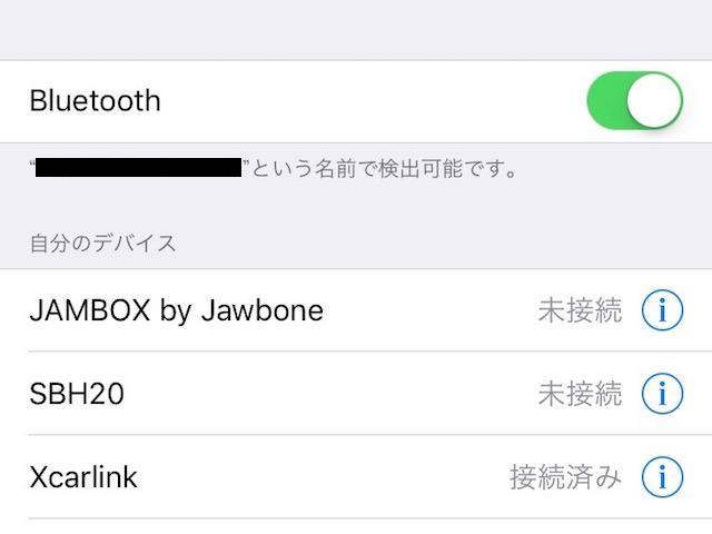 XCarLinkスマホワイヤレスキット取り付け