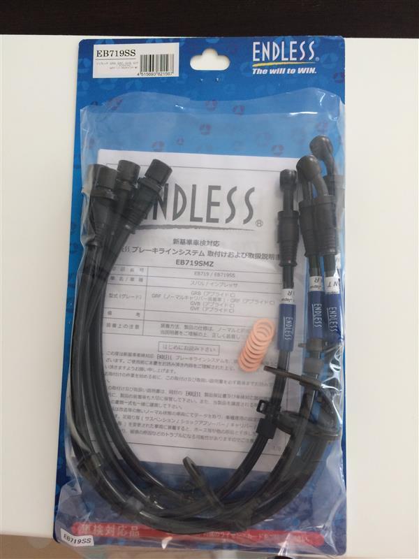 ENDLESS スイベルスチールタイプに交換
