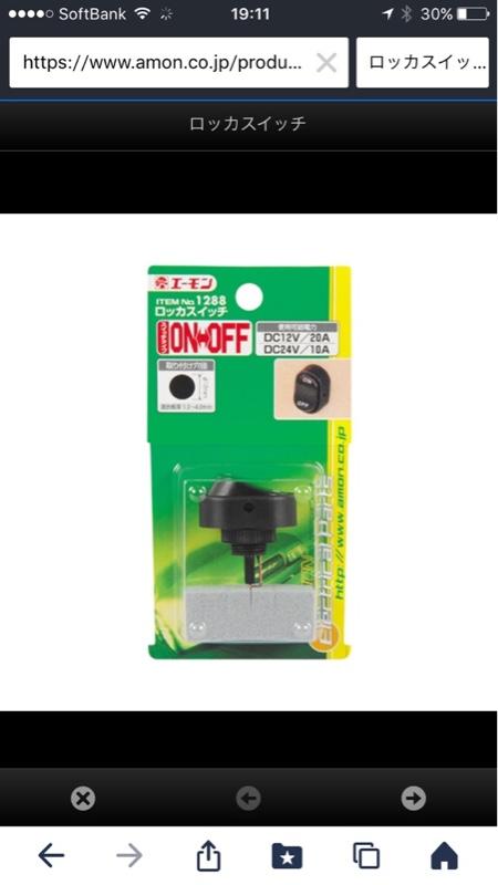 LEDリフレクターのスイッチ
