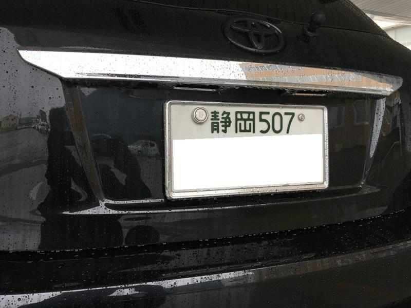 トヨタ(純正) ナンバーフレーム 取り外し 再封印