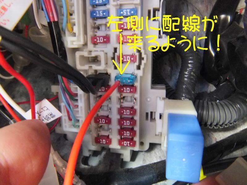 ヒューズから電源を取る分岐配線の取付