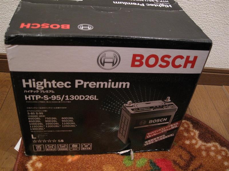 新車時のバッテリーは、4年9ヶ月で限界に・・・。<br /> 今回チョイスしたBOSCHのバッテリー<br /> HightecPremium HTP-S-95/130D26L