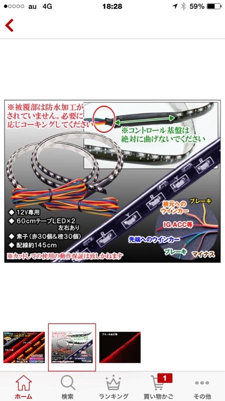 5パターンLEDテープで妄想!