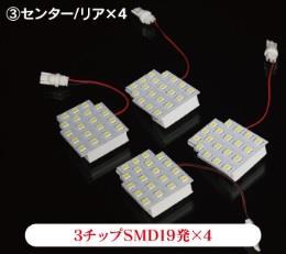 【30系SA,S-A,S,X】ルームランプ(2列目・3列目)をLEDに交換