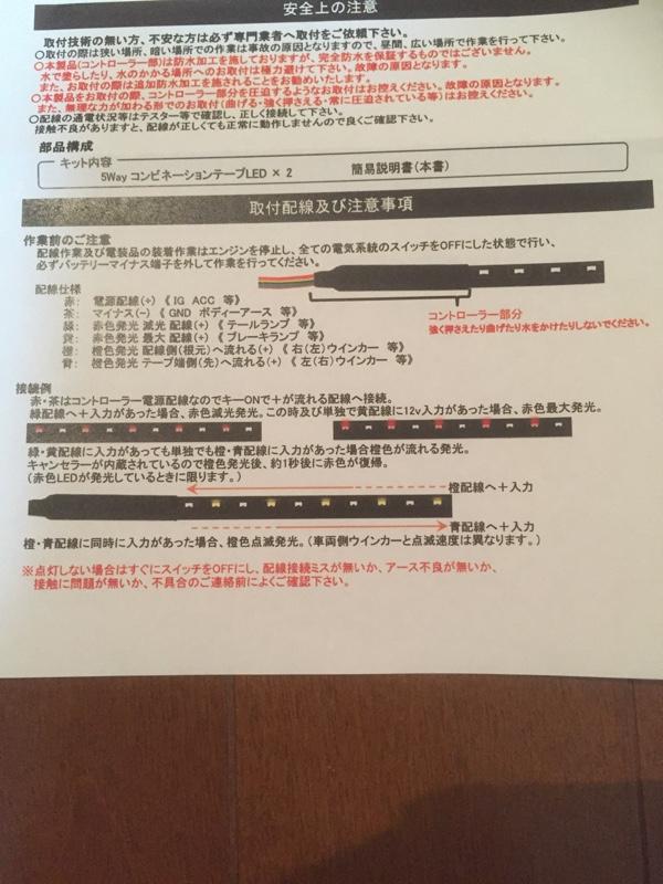 5パターンLEDテープ準備編