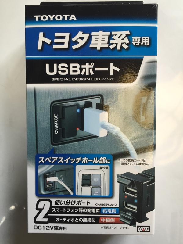 USBポート加工取付