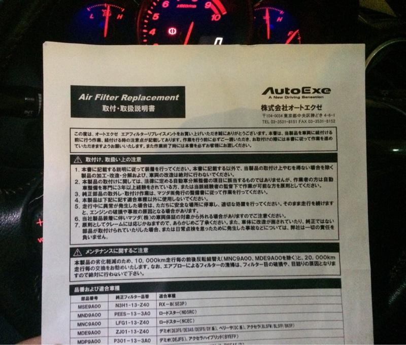 Autoexe エアクリーナー
