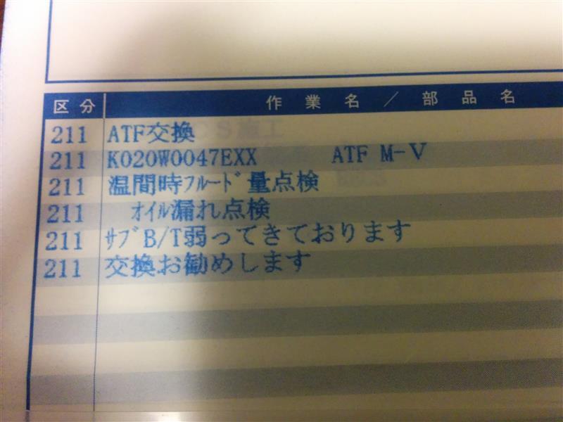 ATF交換 ❰記録用❱