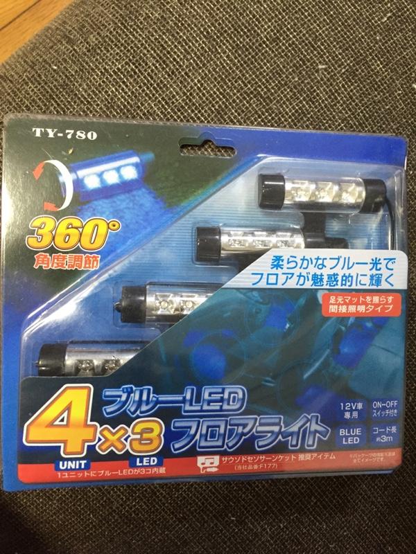 560円LED、ビビりながら購入!