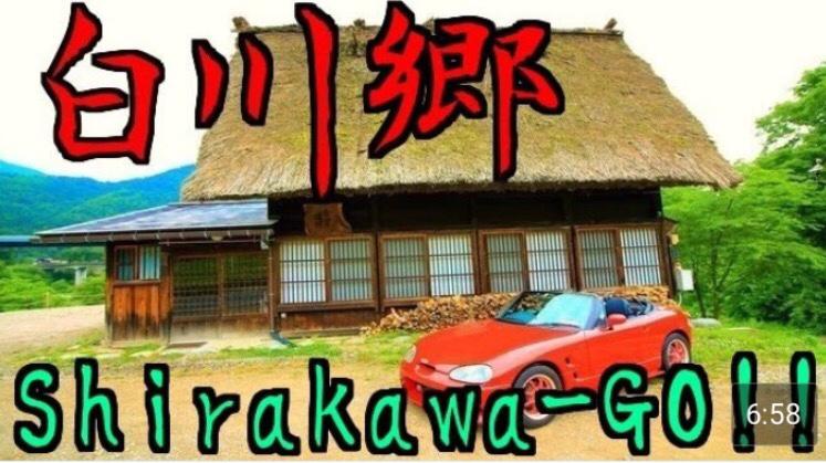【Pチャンネル】 『白川郷ドライブ』