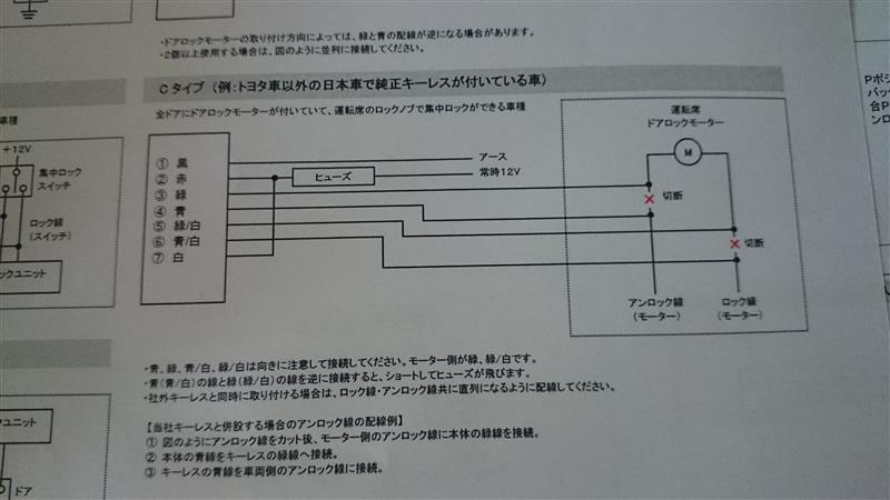 車速ロックキット【スピードロックマン】 Ver5.0   取り付け