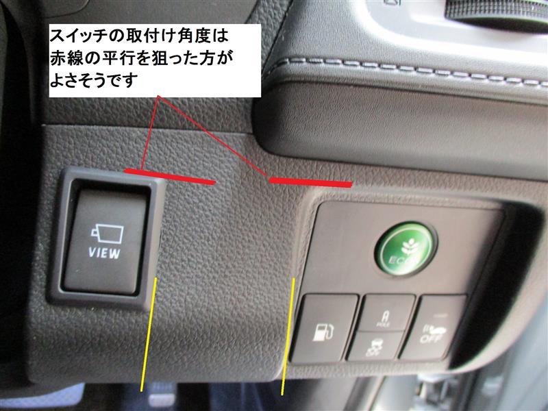 VIEWスイッチ追加(トヨタ純正部品流用)