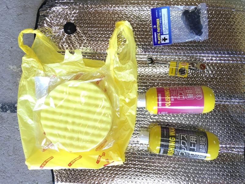 GWの時にアストロプロダクツにポリッシャー買いに言った時に一緒に購入した物、練習用にアストロコンパウンド2種、10mmフレックスレンチ、SUZUKI用外装ピンクリップ、ポリッシャー用ウレタン波スポンジを購入しました。<br /> この日はポリッシャーは売り切れしていて二週間後に自宅に届きました。<br /> ☆.。.:*(嬉&#180;Д`嬉).。.:*☆<br />
