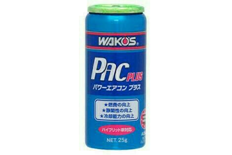 エアコン添加材(WAKO'S PACプラス)